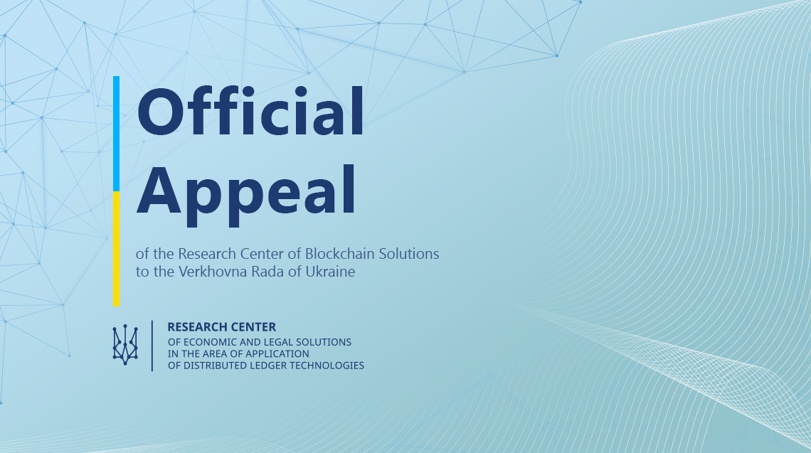 Official Appeal of the Research Center of Blockchain Solutions to the Verkhovna Rada of Ukraine