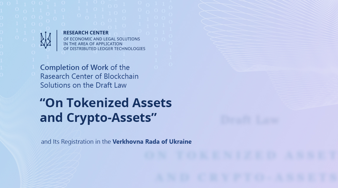 """Work on Development of the Draft Law """"On Tokenized Assets and Crypto-Assets"""" Was Completed"""