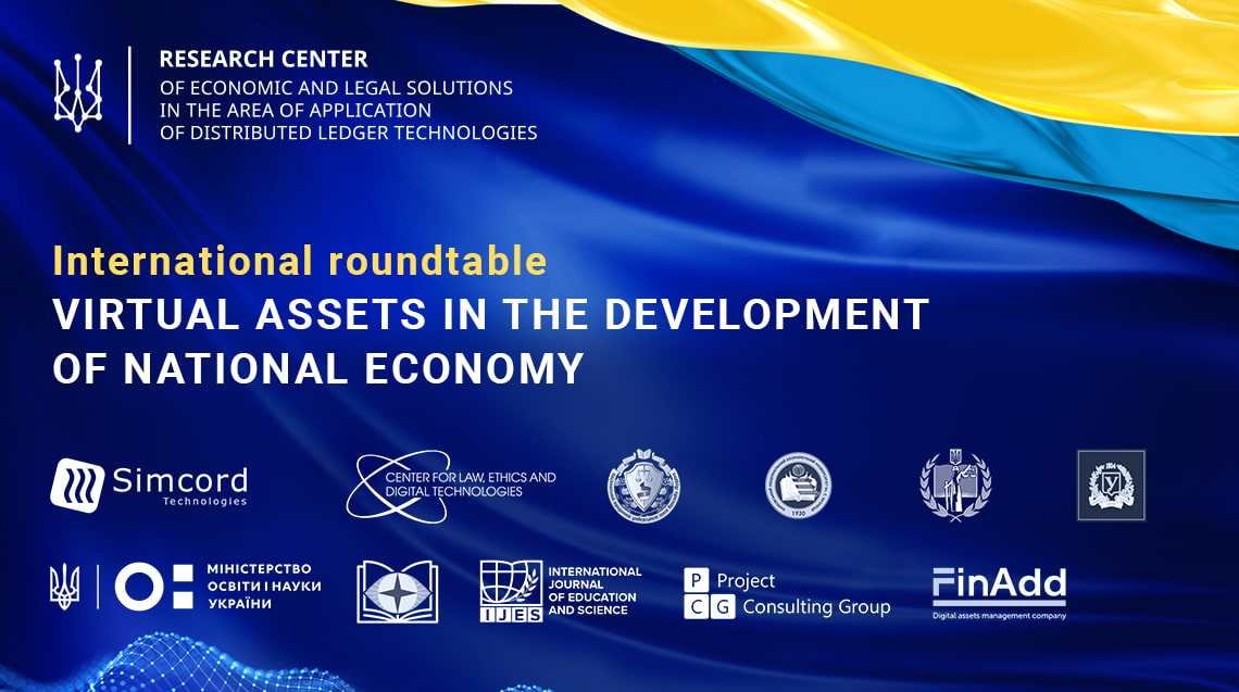 """International Roundtable """"Virtual Assets in the Development of National Economy"""""""